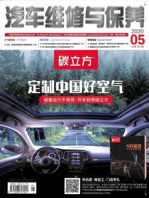 汽车维修与保养2020年5月期