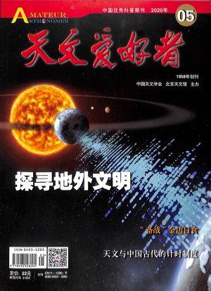 天文爱好者2020年5月期