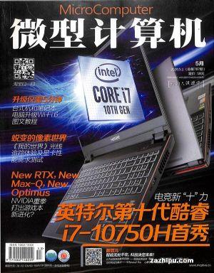 微型计算机2020年5月第1期