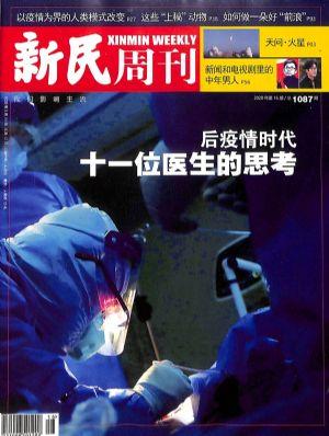 新民周刊2020年5月第2期