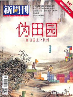 新周刊2020年5月第1期