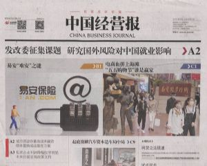 中国经营报2020年5月第2期