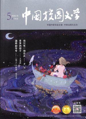 中国校园文学小学版2020年5月期