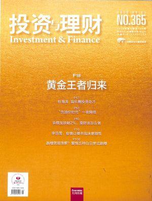 投资与理财2020年5月期