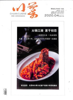 川菜2020年4月期