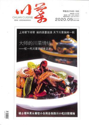 川菜2020年5月期