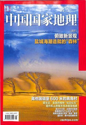 中国国家地理2020年5月期