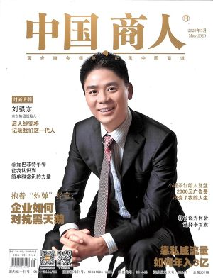 中国商人2020年5月期