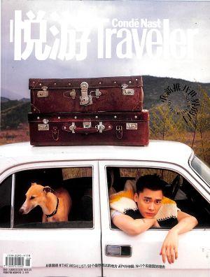 悦游Traveler2020年6月期
