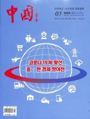 中国(韩文)2020年5月期