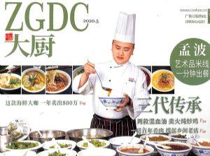 中国大厨2020年5月期