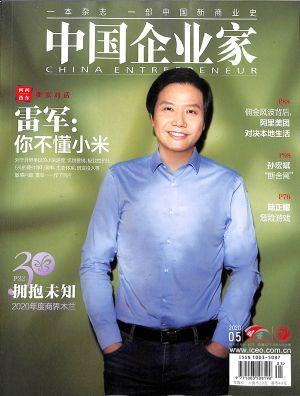 中国企业家2020年5月期
