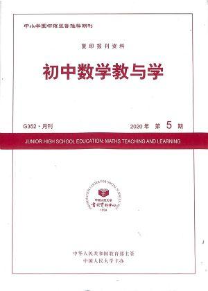 初中数学教与学2020年5月期