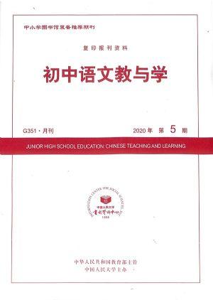 初中语文教与学2020年5月期