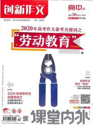 创新作文高中版2020年6月期