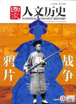 国家人文历史2020年5月第2期
