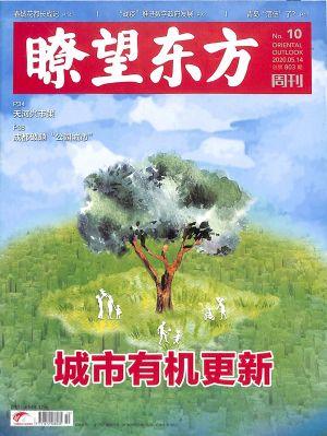 �t望东方周刊2020年5月第1期