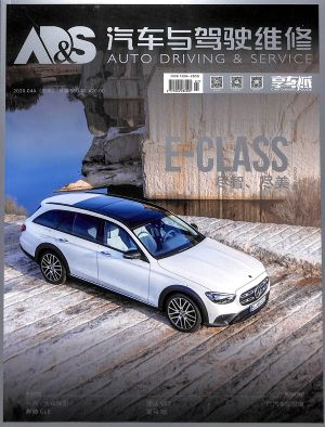 汽车与驾驶维修(汽车版)2020年4月期