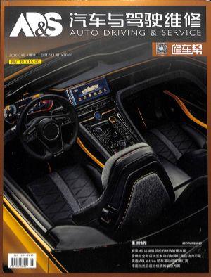 汽车与驾驶维修(维修版)2020年4月期
