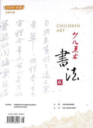少儿美术书法版2020年3月期