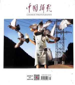 中国摄影2020年5月期