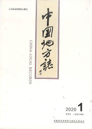 中��地方志2020年2月期