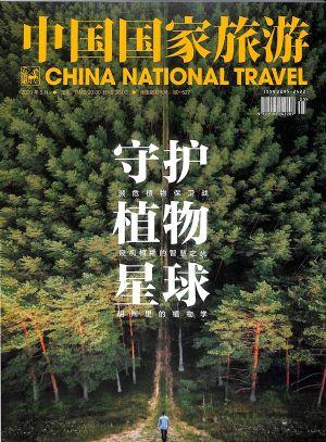 中����家旅游2020年5月期