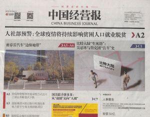 中国经营报2020年5月第3期