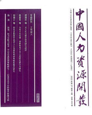 中��人力�Y源�_�l2020年4月期