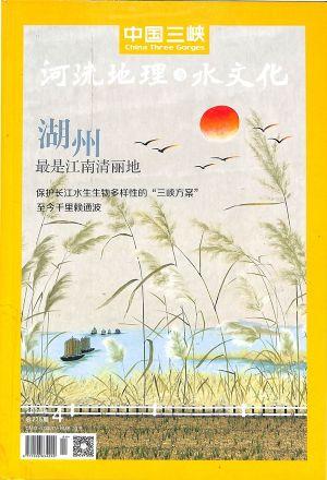 中国三峡河流地理与水文化2020年4月期