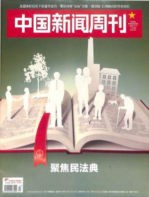 中��新�周刊2020年5月第3期