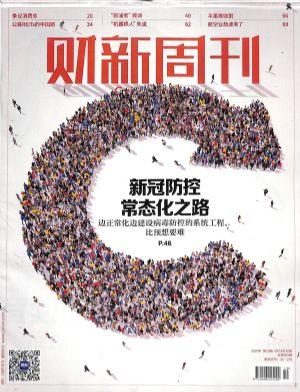 财新周刊2020年5月第3期