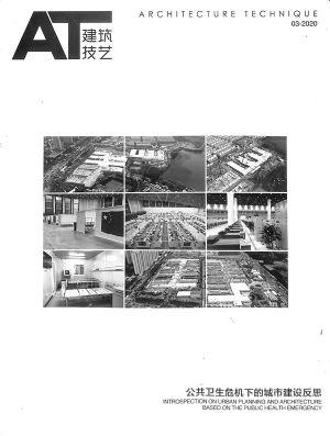 建筑技�2020年3月期