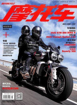 摩托车2020年5月期
