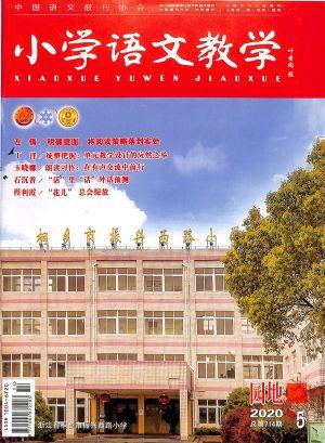小学语文教学园地版2020年5月期