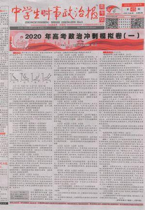 中学生时事政治报高考2020年8月期