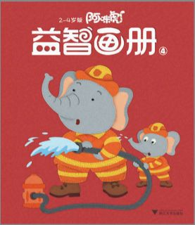 阿咪虎益智画册2-4岁
