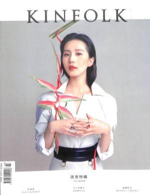 KINFOLK中文版2020年3月期