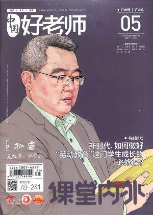 课堂内外中国好老师2020年5月期