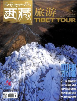 西藏旅游2020年5月期