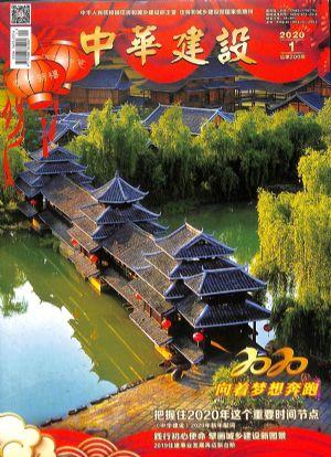 中华建设2020年1月期