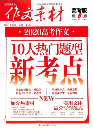 作文素材高考版2020年6月期