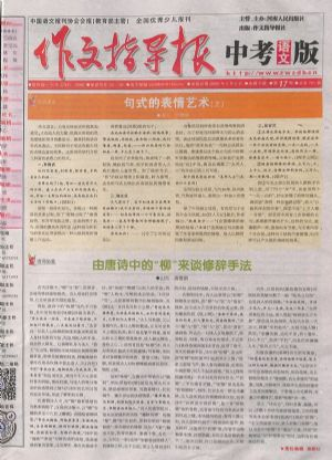 作文指导报中考语文版2020年5月期