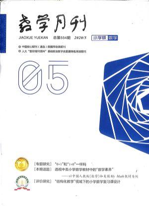 教学月刊小学版(数学)2020年5月期