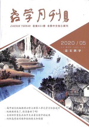 教学月刊中学版(语文教学)2020年5月期