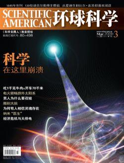 环球科学2009年第3期