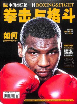 拳击与格斗2020年6月期
