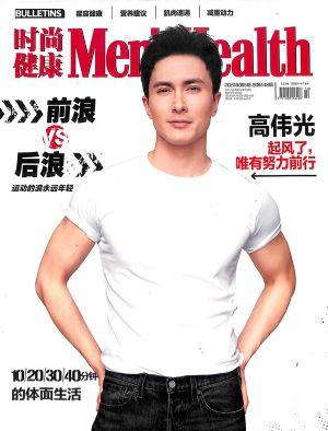 时尚健康(男士)2020年5月期
