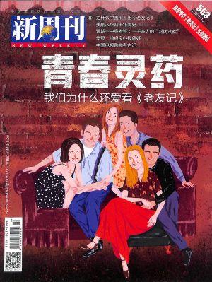 新周刊2020年5月第2期