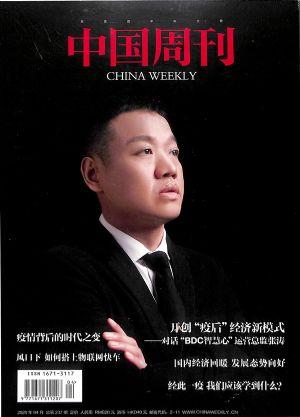 中国周刊2020年4月期
